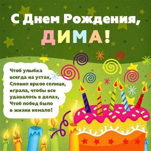 Димочка с днем рождения открытки012