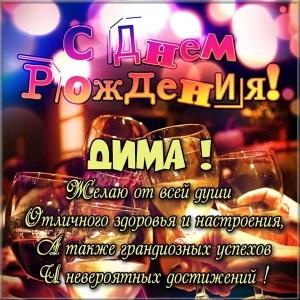 Димочка с днем рождения открытки014