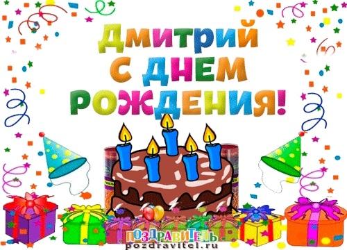 Димочка с днем рождения открытки015