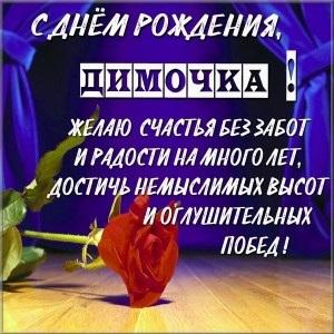 Димочка с днем рождения открытки018