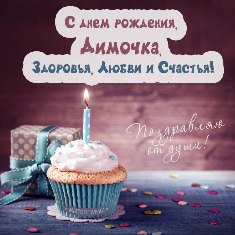 Димочка с днем рождения открытки019