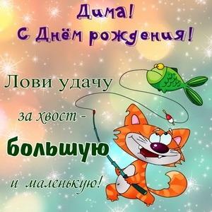 Димочка с днем рождения открытки020