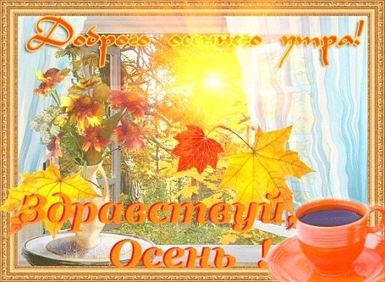 Доброе солнечное утро субботы осень картинки005
