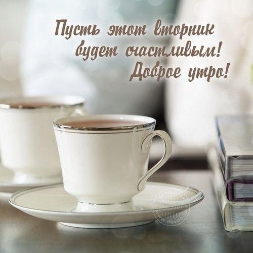 Доброе утро вторник - красивые картинки015