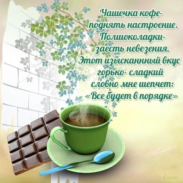 Доброе утро вторник - красивые картинки019