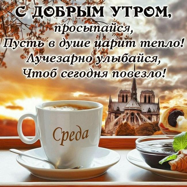 Доброе утро среда прикольные картинки007