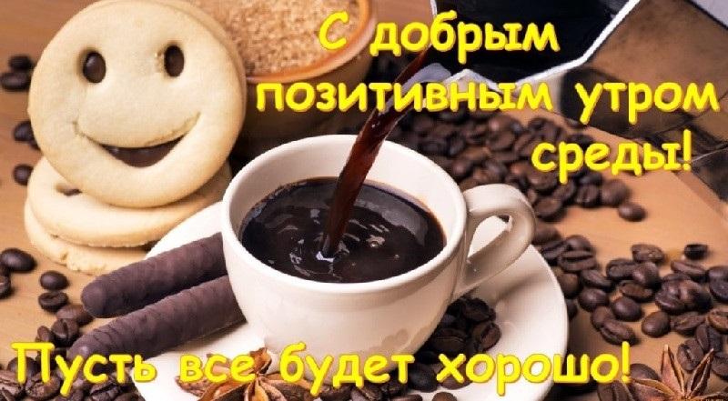 Доброе утро среда прикольные картинки016