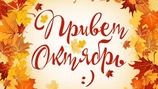 Золотого октября картинки со словами (3)