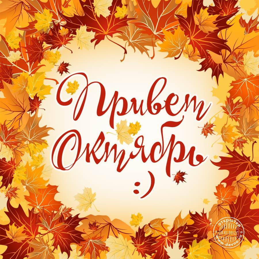 Привет октябрь! открытка с первым д