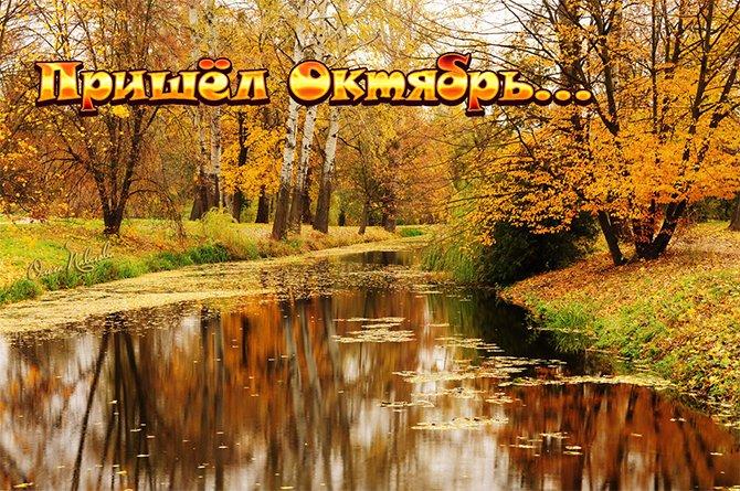 Золотого октября картинки со словами (4)