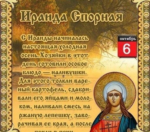 Ираида Спорная картинки и фото на праздник008