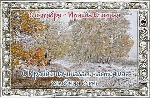 Ираида Спорная картинки и фото на праздник010