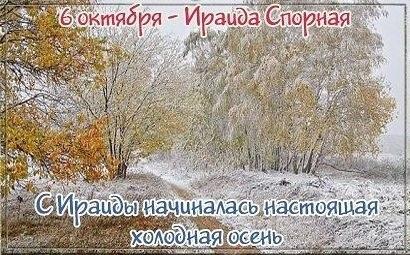 Ираида Спорная картинки и фото на праздник015