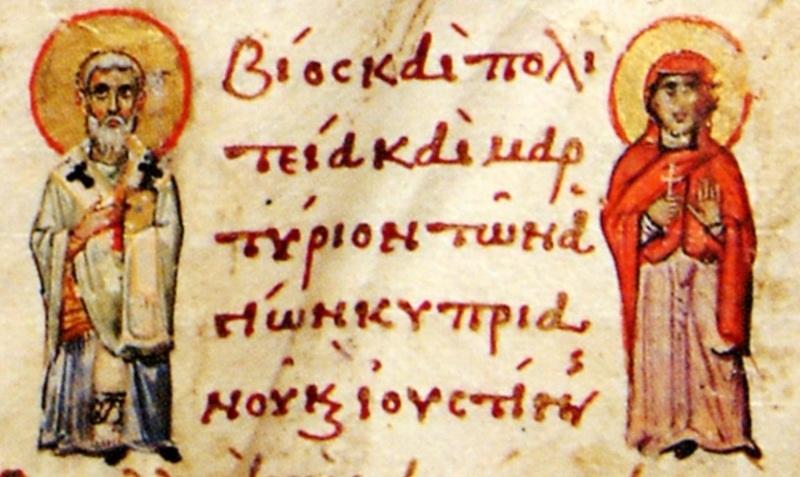 Картинки День памяти священномученика Киприана и святой мученицы Иустины004