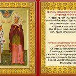 Картинки День памяти священномученика Киприана и святой мученицы Иустины