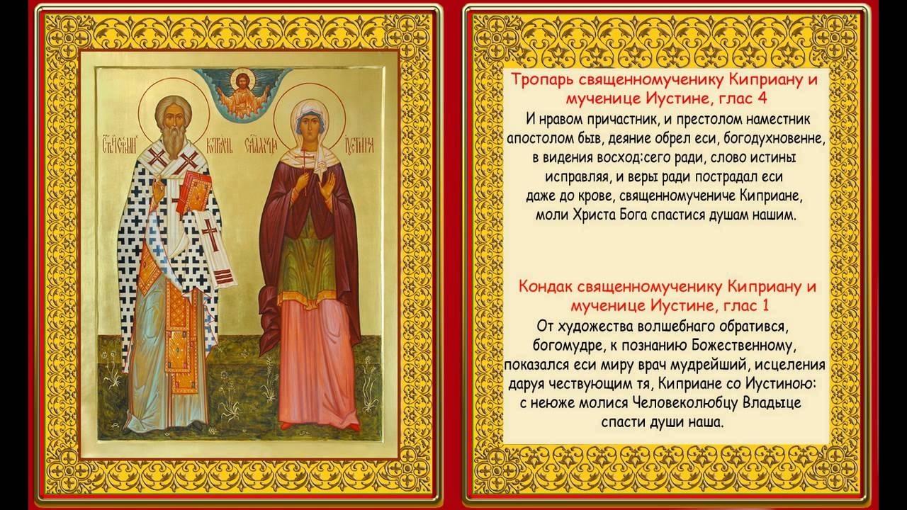 Картинки День памяти священномученика Киприана и святой мученицы Иустины005