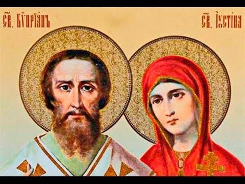 Картинки День памяти священномученика Киприана и святой мученицы Иустины006