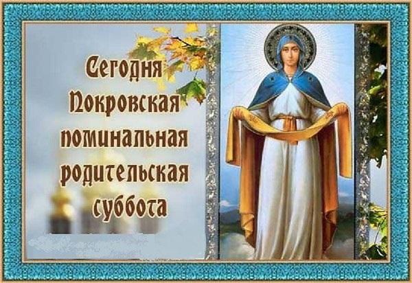 Картинки Покровская родительская суббота002