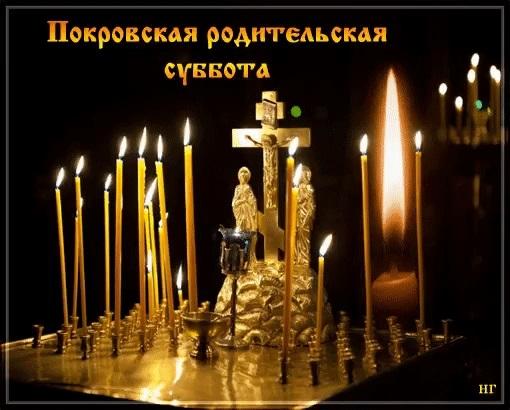 Картинки Покровская родительская суббота003