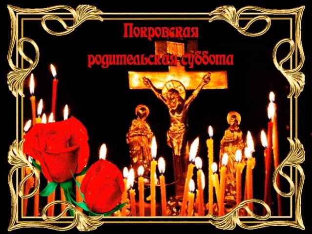 Картинки Покровская родительская суббота005