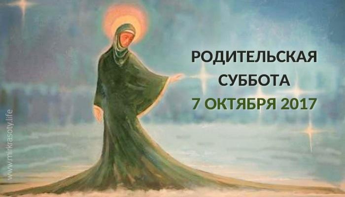 Картинки Покровская родительская суббота014