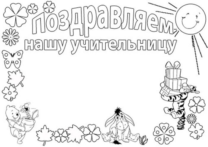 Картинки день учителя черно-белые004