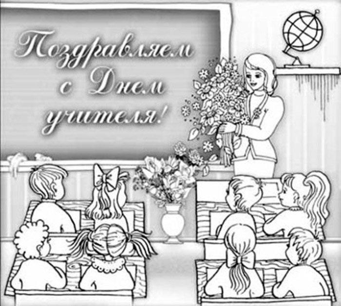 Картинки день учителя черно-белые013
