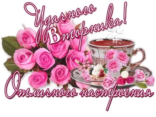 Картинки доброе утро и хорошего настроения вторник001