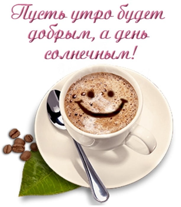 Картинки доброе утро и хорошего настроения вторник002