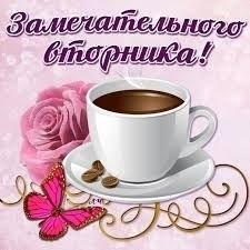 Картинки доброе утро и хорошего настроения вторник006