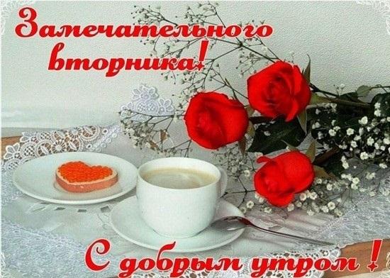 Картинки доброе утро и хорошего настроения вторник009