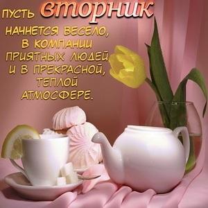 Картинки доброе утро и хорошего настроения вторник012