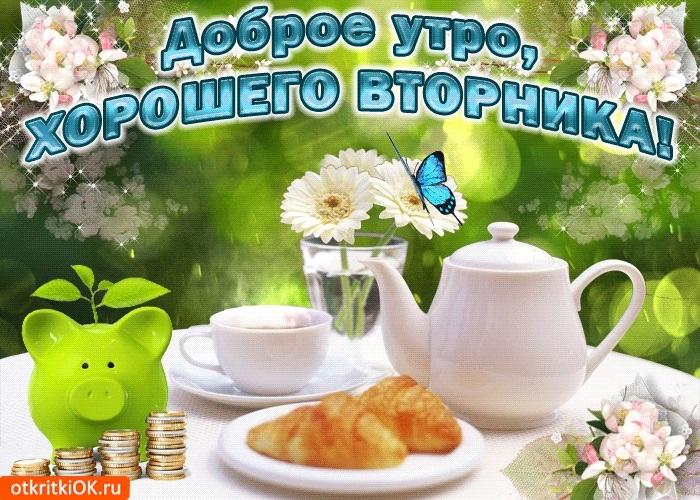 Картинки доброе утро и хорошего настроения вторник015