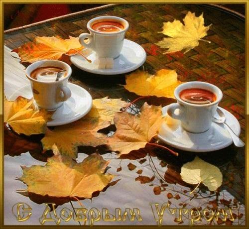Картинки доброе утро четверга осенью003
