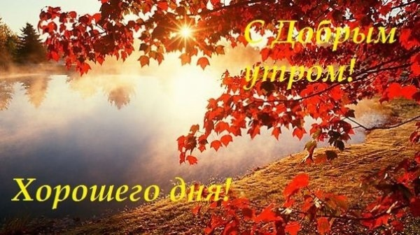 Картинки доброе утро четверга осенью005