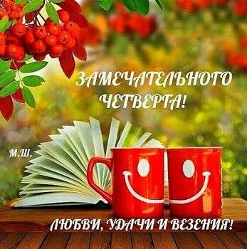 Картинки доброе утро четверга осенью011