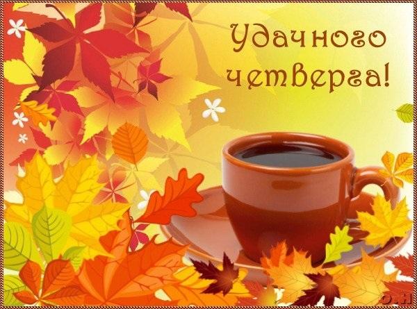 Картинки доброе утро четверга осенью015