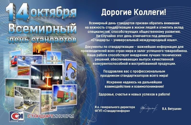 Картинки и фото на Всемирный день стандартов020