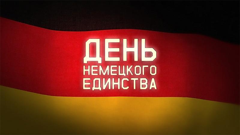 Картинки и фото на День германского единства012