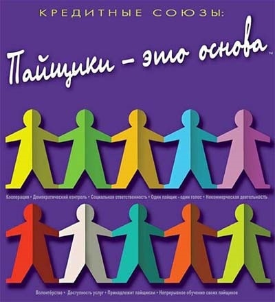 Картинки и фото на Международный день кредитных союзов003