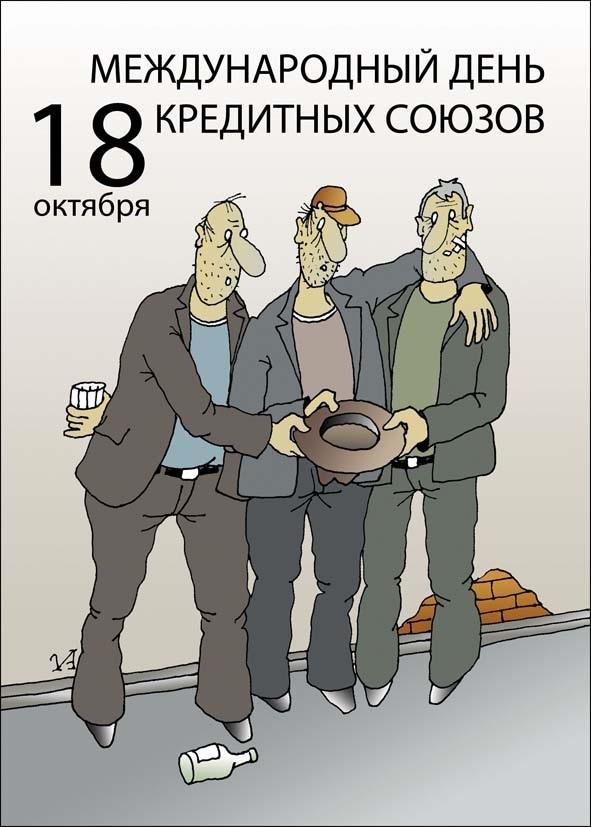 Картинки и фото на Международный день кредитных союзов005