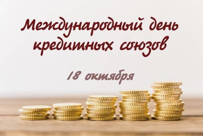 Картинки и фото на Международный день кредитных союзов007