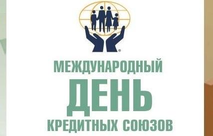 Картинки и фото на Международный день кредитных союзов008