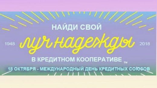 Картинки и фото на Международный день кредитных союзов015