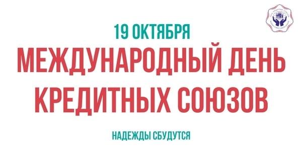 Картинки и фото на Международный день кредитных союзов016