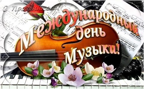 Картинки и фото на Международный день музыки007