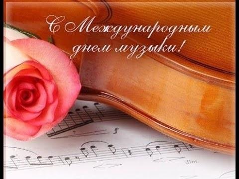 Картинки и фото на Международный день музыки010