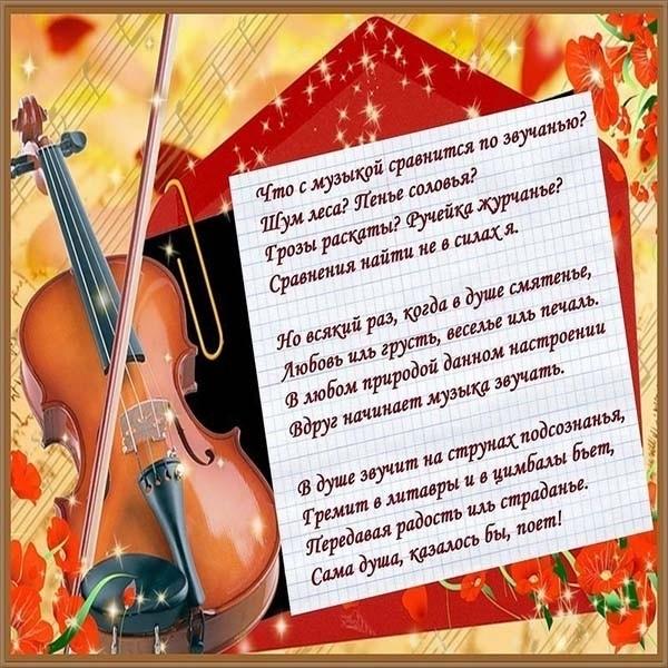 Картинки и фото на Международный день музыки011