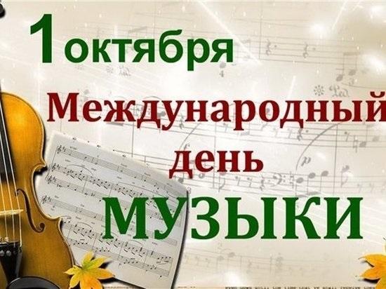 Картинки и фото на Международный день музыки014