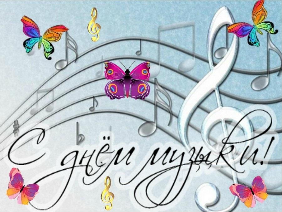 Картинки и фото на Международный день музыки017